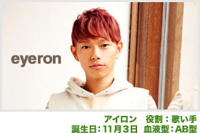 photo_eyeron.jpg
