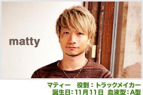 photo_matty.jpg